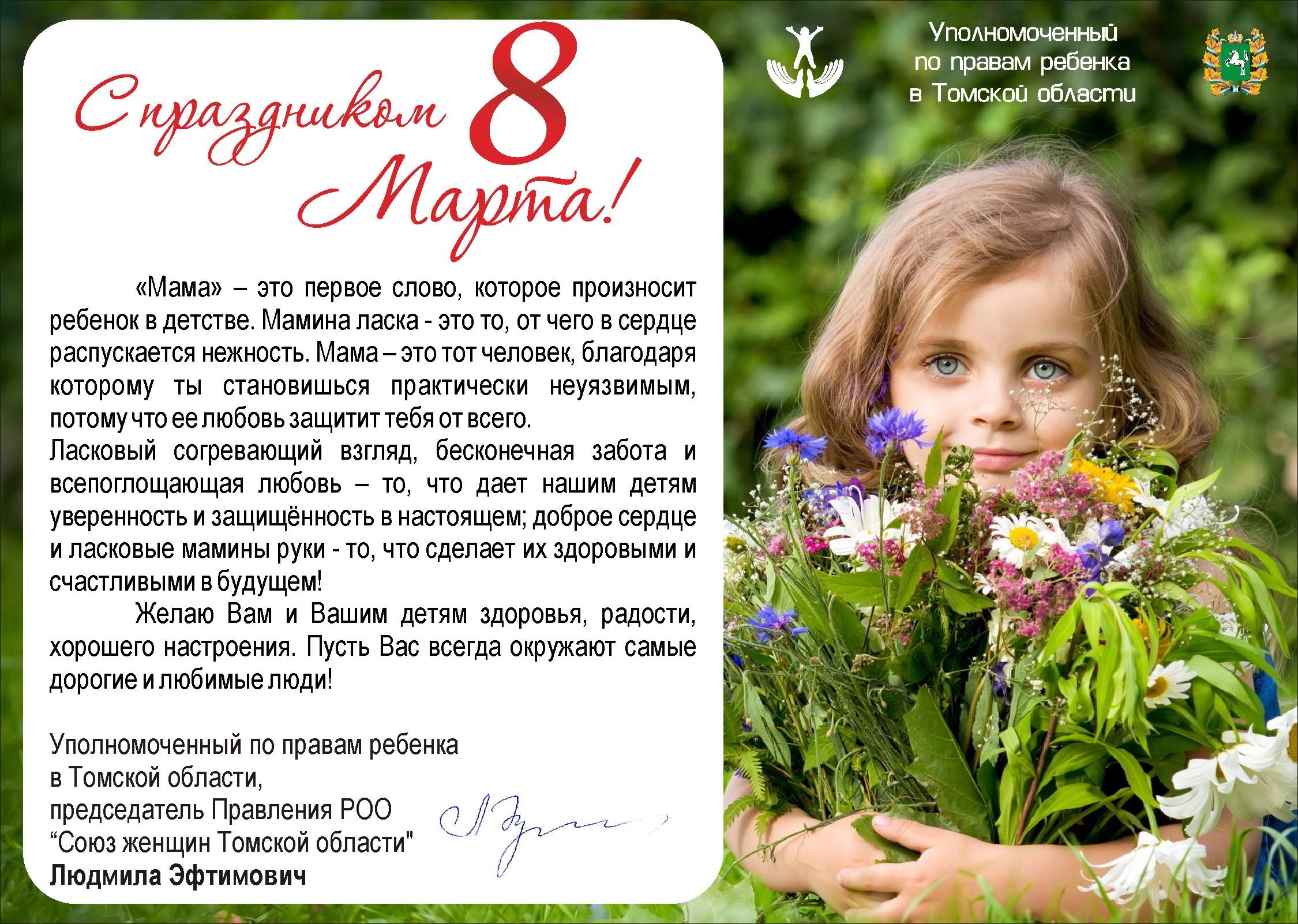 Поздравление уполномоченного по правам ребенка
