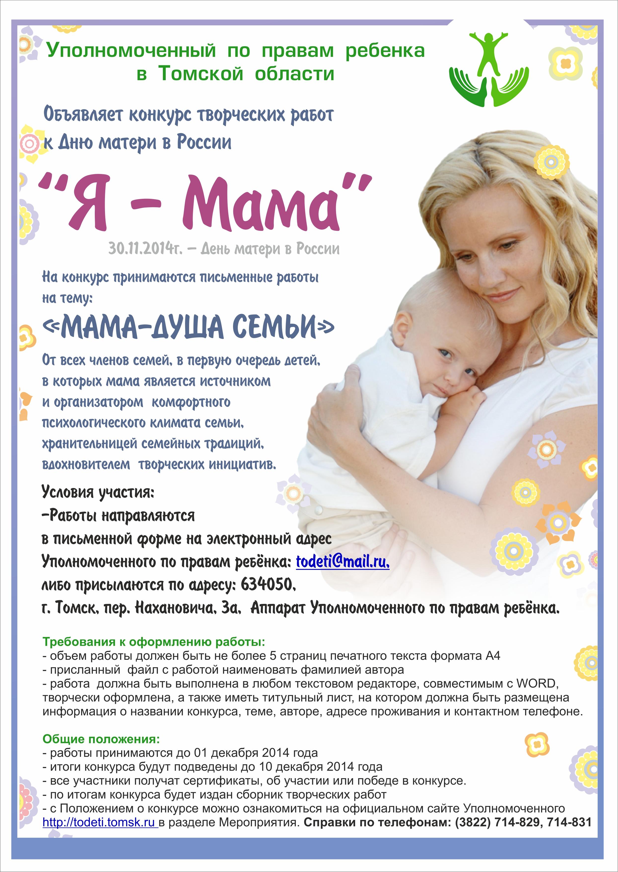 Положения к конкурсам к дню матери